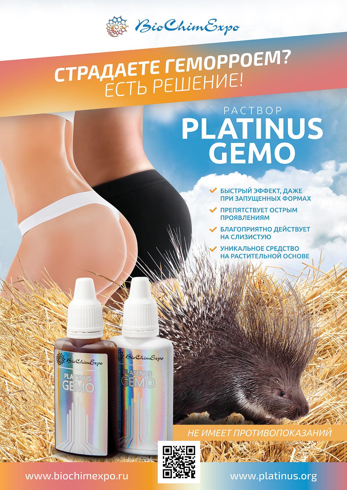 Platinus gemo раствор от геморроя цена